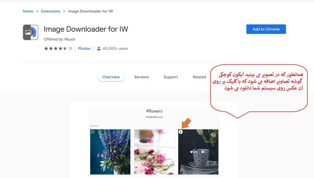 آموزش نصب افزونه کروم Image Downloader for IW برای دانلود عکس از اینستاگرام