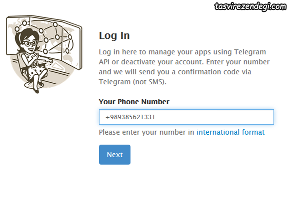 وارد کردن شماره تلگرام برای حذف