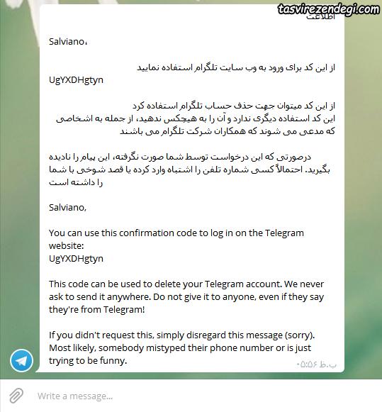دیلیت کردن اکان در تلگرام