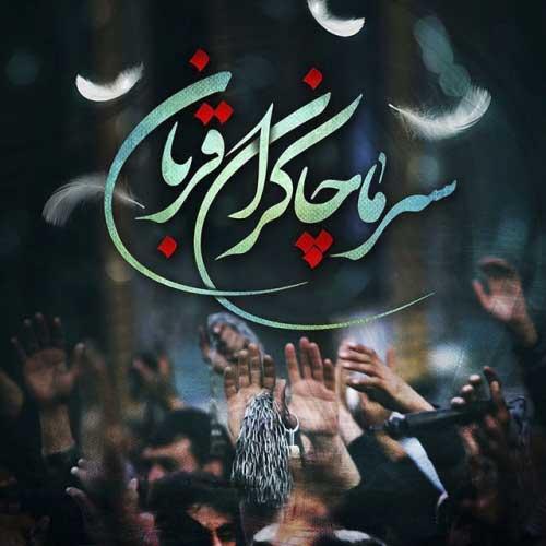 عکس پروفایل عزادار حسینم