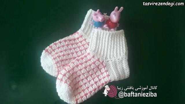 آموزش بافت جوراب بچگانه قلاب بافی