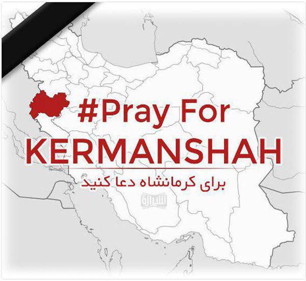دعا برای کرمانشاه