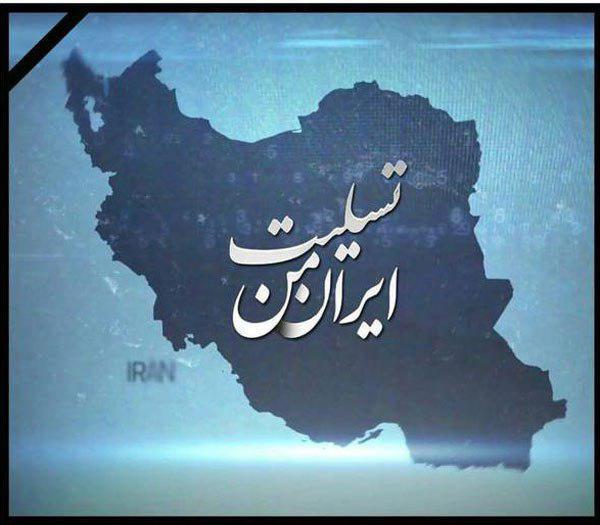 عکس پروفایل تسلیت به حادثه دیدگان کرمانشاه