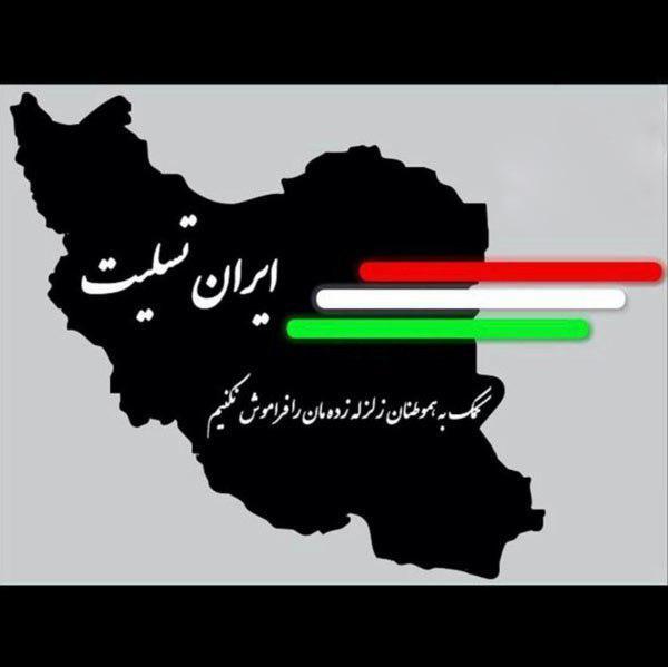 عکس نوشته پروفایل ایران تسلیت