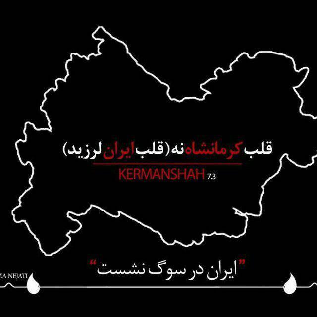 قلب ایران لرزید