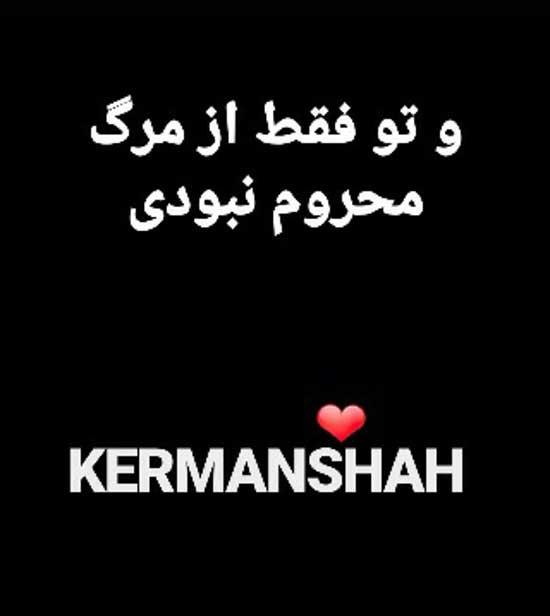 کارت پستال تسلیت و همدردی با زلزله زدگان کرمانشاه