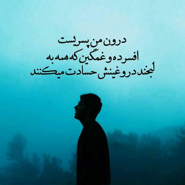 عکس نوشته دلتنگی , عکس پروفایل پسرانه غمگین تنهایی