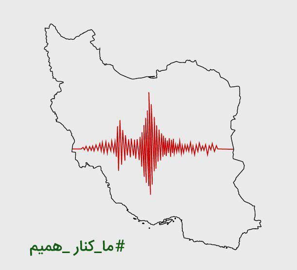 عکس همدردی با زلزله زدگان کرمانشاه