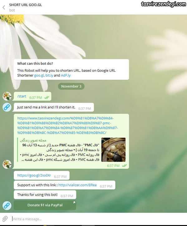 ربات کوتاه کردن لینک در تلگرام