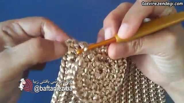 آموزش بافت کیف مجلسی قلاب بافی