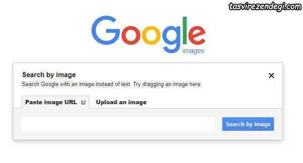 روش جستجوی عکس در گوگل