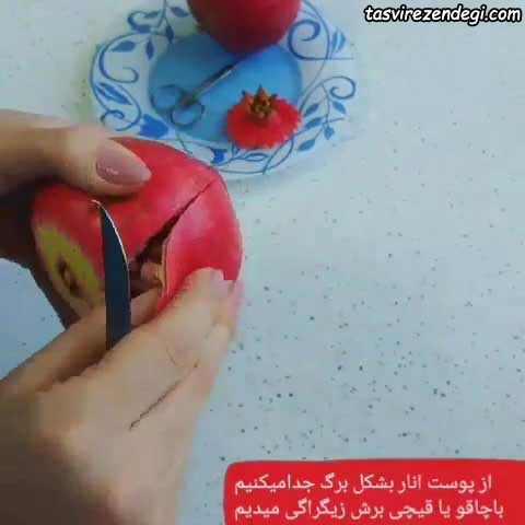 تزیین انار شب یلدا , آموزش میوه آرایی