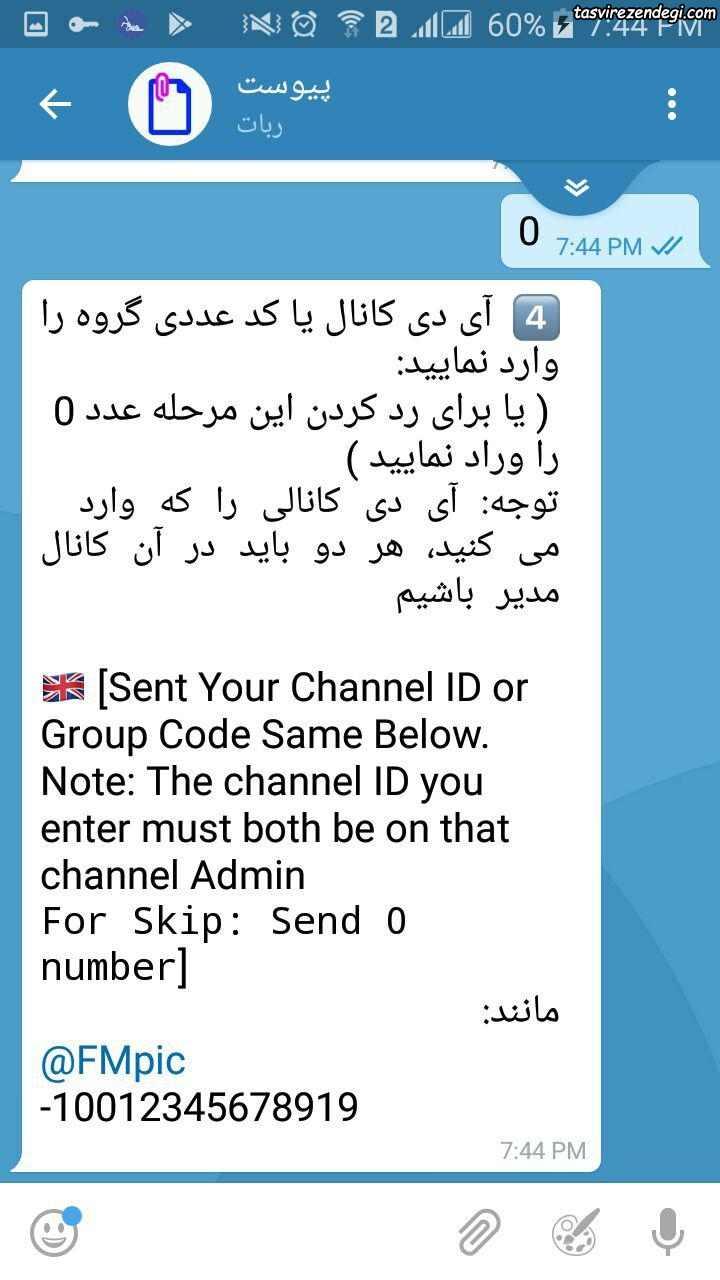 ارسال ویدیو با متن طولانی در تلگرام
