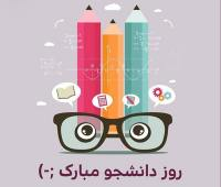 کارت تبریک روز دانشجو
