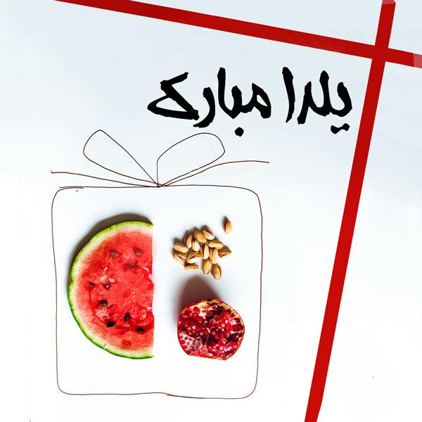 عکس پروفایل شب یلدا , کارت پستال تبریک یلدا