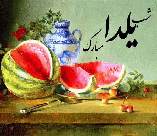 عکس نوشته شب یلدا , کارت تبریک شب یلدا