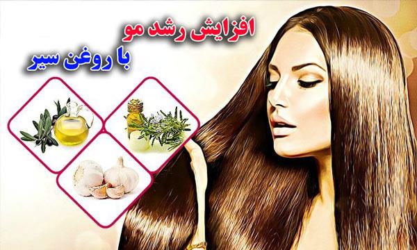 افزایش رشد مو , طرز تهیه روغن سیر