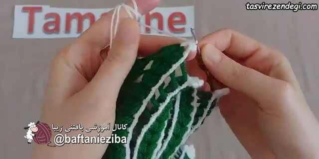 آموزش بافت زیر قابلمه ای قلاب بافی