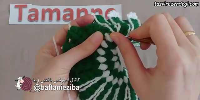 آموزش قلاب بافی , بافت زیر قابلمه ای ترکیه ای