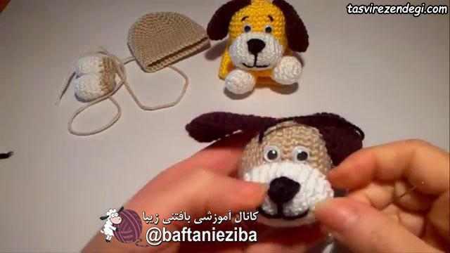 آموزش بافت جاکلیدی سگ قلاب بافی