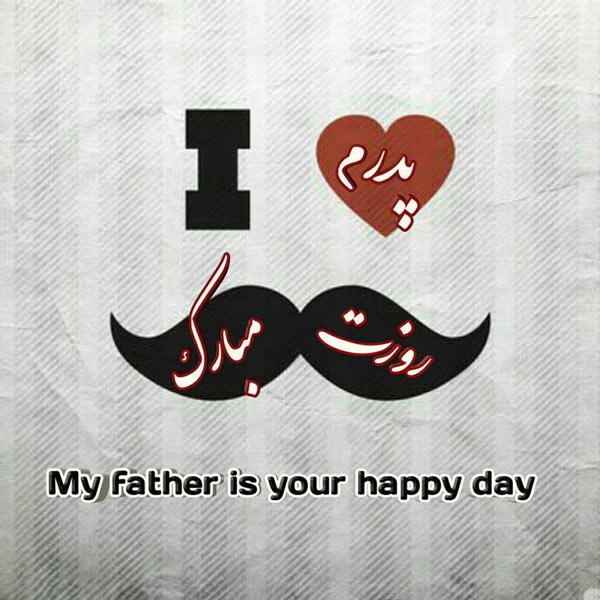 عکس پروفایل روز پدر , عکس نوشته روز پدر