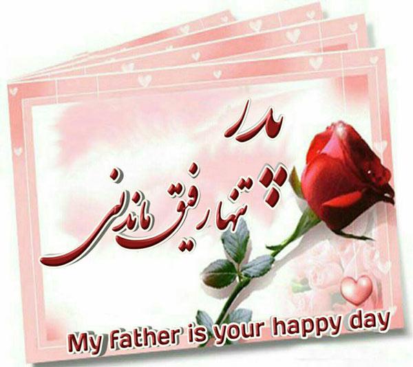 کارت پستال روز پدر , کارت تبریک روز پدر