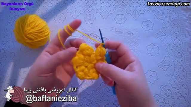 آموزش بافت رومیزی گل برجسته