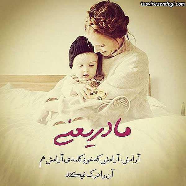 متن های تبریک روز مادر ,متن زیبای تبریک روز زن