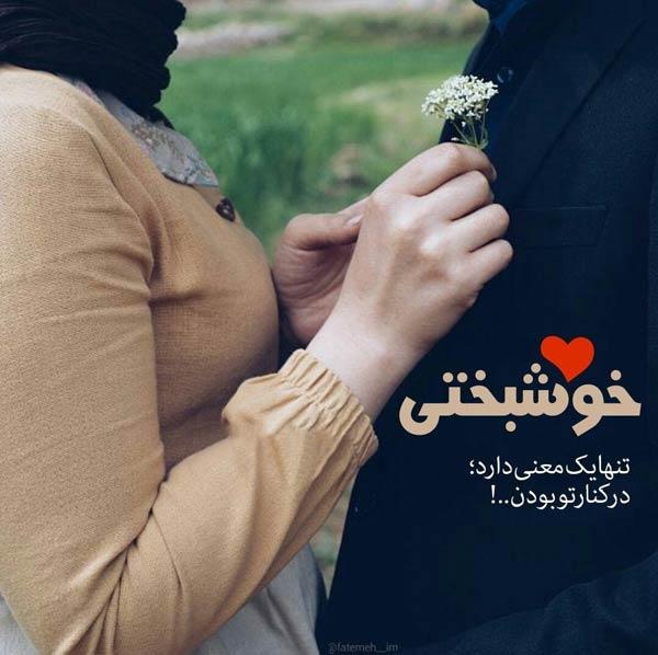 عکس پروفایل شعرهای عاشقانه