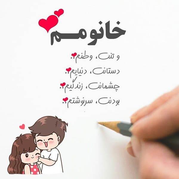 عکس نوشته شعر های عاشقانه