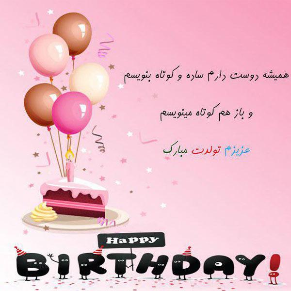 عزیزم تولدت مبارک