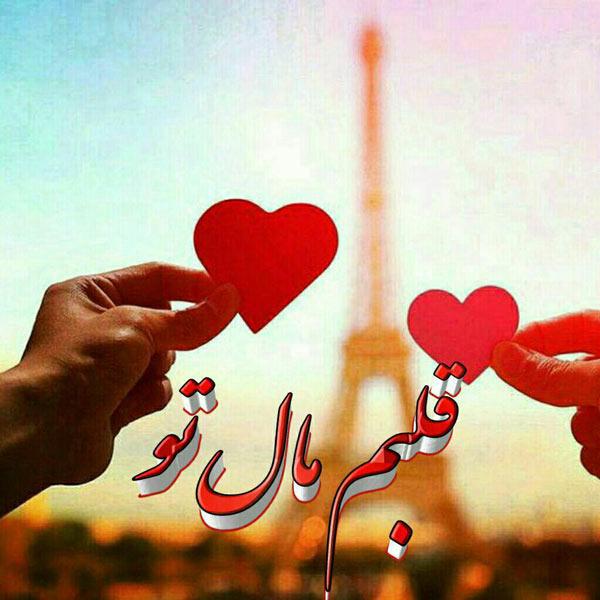 عکس نوشته عاشقانه قلب من مال تو