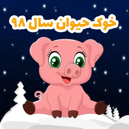 خوک حیوان سال ۹۸