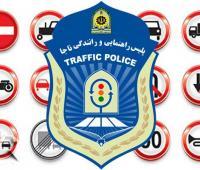 پلیس-راهنمایی-و-رانندگی