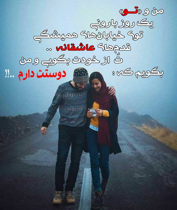 عکس نوشته عاشقانه اینستاگرام