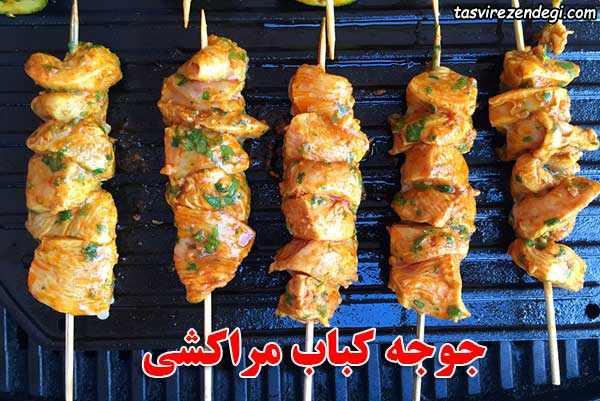 جوجه کباب مراکشی