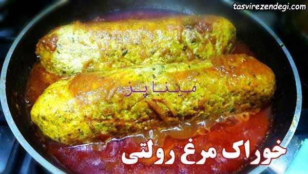 خوراک مرغ رولتی