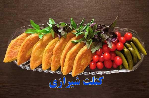 کتلت بازاری شیرازی