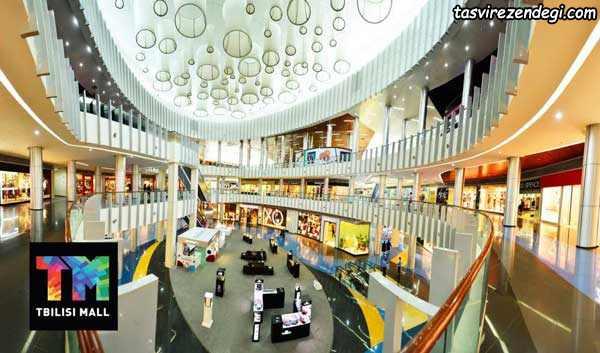 مرکز خرید تبیلیسی مال