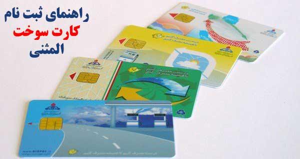 ثبت نام کارت سوخت | 3 روش دریافت کارت سوخت المثنی