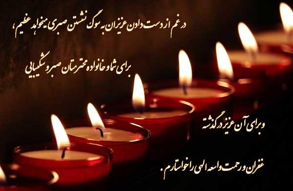 تسلیت به خانواد های داغدار نقیان و یوسف زاد : سعادت آسمانی شدن مرحوم غلامرضا  نقیان در ماه مبارک  رمضان