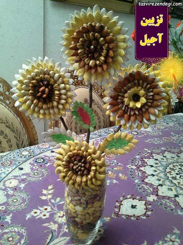 تزیین آجیل به شکل گل