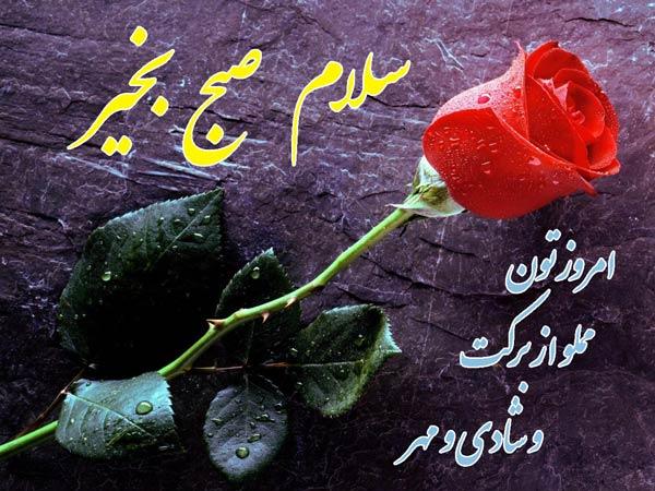 عکس نوشته صبح بخیر دوستانه