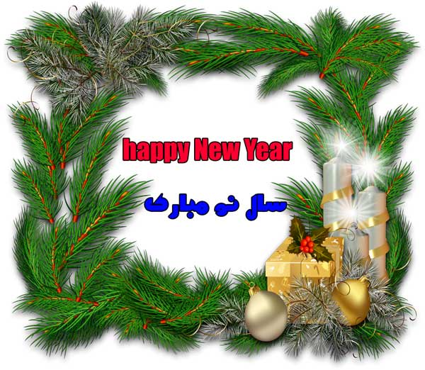 عکس پروفایل سال نو مبلادی
