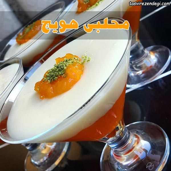 محلبی هویج