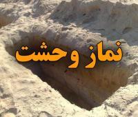 نماز وحشت