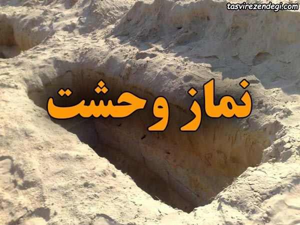 نتیجه تصویری برای نماز وحشت