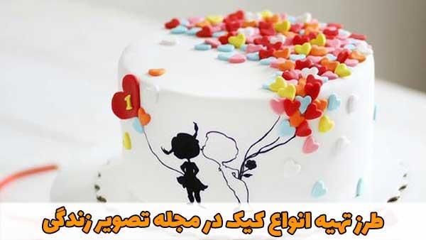طرز تهیه انواع کیک در مجله تصویر زندگی