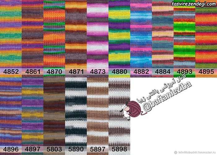 رنگ بندی کاموای Alize Extra Folklorik Batik