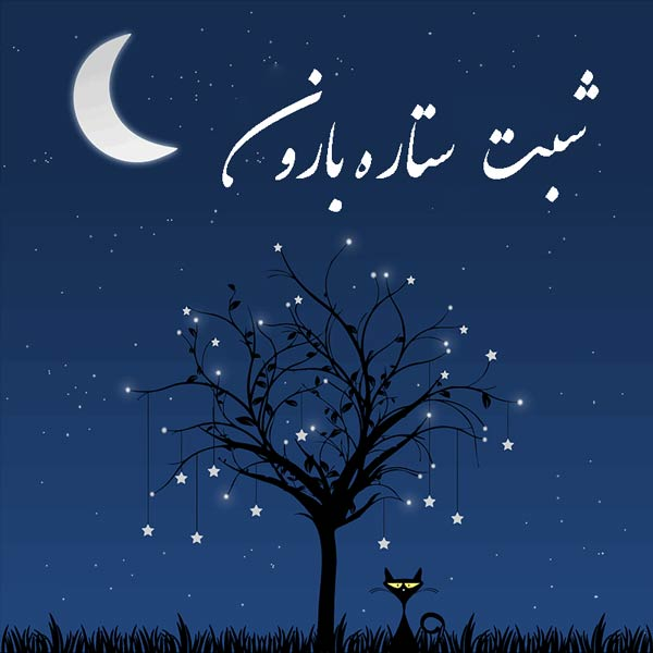 شب بخیر دوستانه
